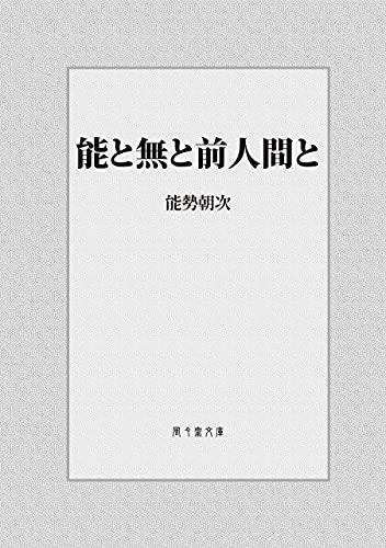 能と無と全人間と (風々齋文庫)