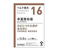 【第2類医薬品】ツムラ漢方半夏厚朴湯エキス顆粒 20包 ×5