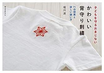 かわいい背守り刺繍: 子どもを守るおまじない