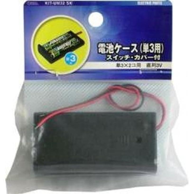 兵器庫賃金呼びかける電池ケース 単3×2 スイッチ?カバー付 KIT-UM32SK