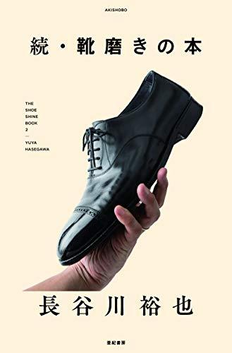 続・靴磨きの本