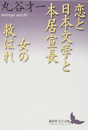 恋と日本文学と本居宣長・女の救はれ (講談社文芸文庫)