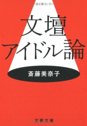 文壇アイドル論 (文春文庫)の詳細を見る