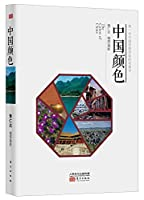 Chinese color - first the Chinese classic pictorial book Baise(Chinese Edition)