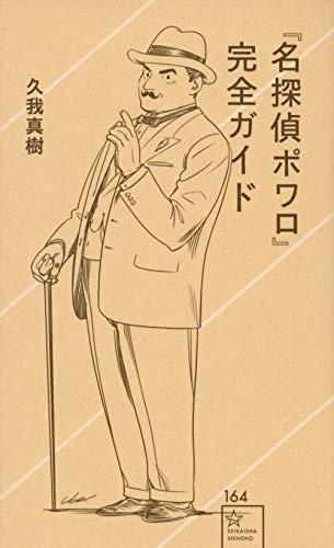 『名探偵ポワロ』完全ガイド (星海社新書)