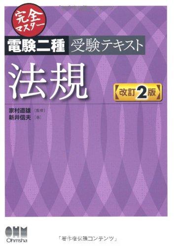 完全マスター 電験二種受験テキスト 法規 (LICENCE BOOKS)
