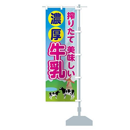牛乳 のぼり旗 サイズ選べます(コンパクト45x150cm 右チチ)