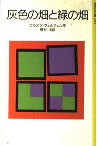 灰色の畑と緑の畑 (岩波少年文庫 (2093))の詳細を見る