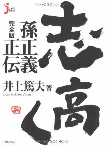 志高く 孫正義正伝 完全版 (じっぴセレクト)
