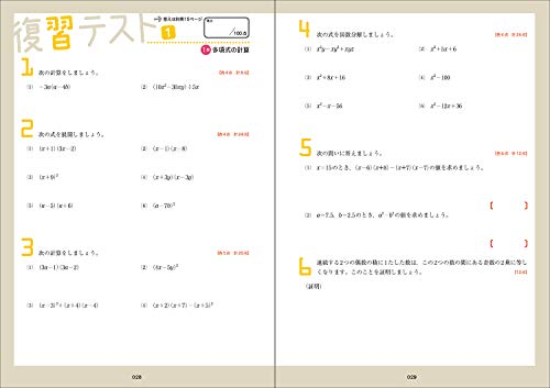 中3数学をひとつひとつわかりやすく。改訂版(中学ひとつひとつわかりやすく)
