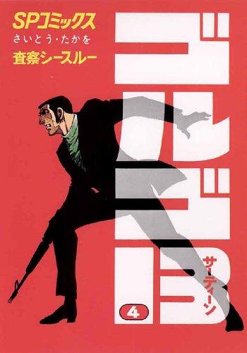 ゴルゴ13(4) (コミックス単行本)