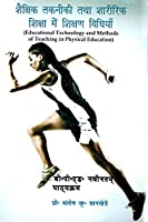 Educational Technology and Methods of Teaching in Physical Education (Sheshik Takniki tatha Sharirik Shiksha me Shikshan Vidhiya) (B.P.Ed. New Syllabus) (Hindi)