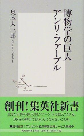 博物学の巨人 アンリ・ファーブル (集英社新書)