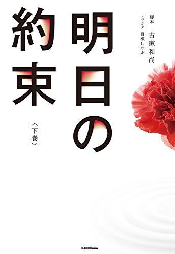明日の約束<下巻> (単行本)