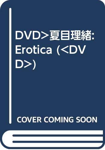 DVD>夏目理緒:Erotica (<DVD>)
