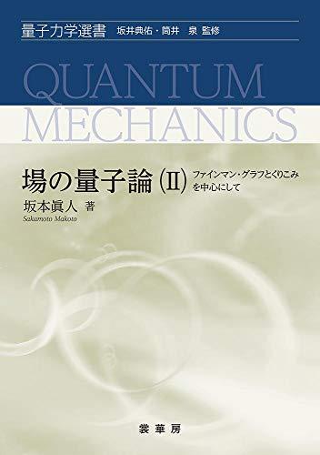 場の量子論(II)-ファインマン・グラフとくりこみを中心にして- (量子力学選書)