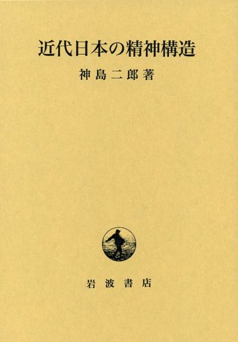 近代日本の精神構造