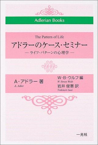 アドラーのケース・セミナー―ライフ・パターンの心理学 (Adlerian Books)の詳細を見る