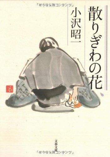 散りぎわの花 (文春文庫)