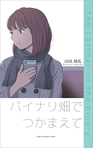 The Catcher in the binary (Japanese Edition)