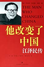 The Man Who Changed China:The Life And Legacy of Jiang Zemin (Chinese Edition)