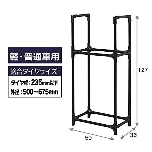 IRISOHYAMA(アイリスオーヤマ)『タイヤラックカバー付(KTL-590C)』