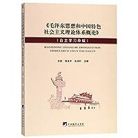 毛泽东思想和中国特色社会主义理论体系概论自主学习导航