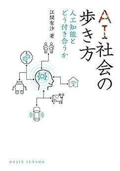 [江間 有沙]のAI社会の歩き方: 人工知能とどう付き合うか DOJIN選書