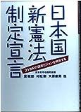 日本国新憲法制定宣言―21世紀の国家ビジョンを明示する