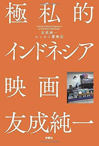 極私的インドネシア映画 友成純一エッセイ叢書(4)