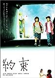 約束[DVD]