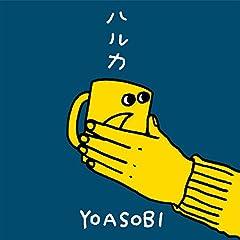 YOASOBI「ハルカ」のCDジャケット