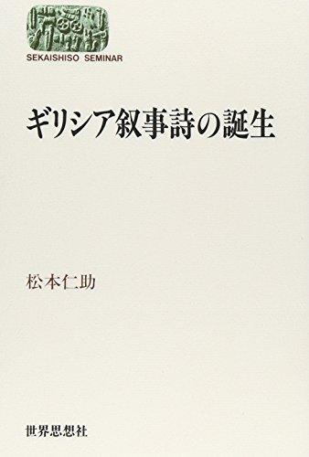 ギリシア叙事詩の誕生 (SEKAISHISO SEMINAR)