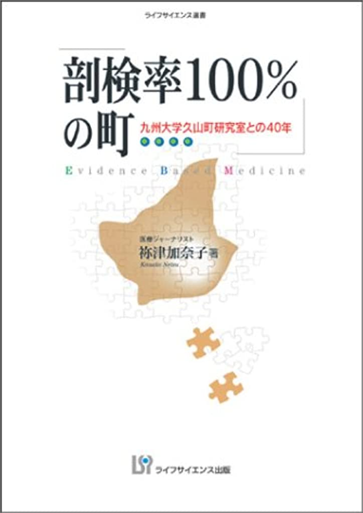 豊かにするショッキングウェイトレス剖検率100%の町―九州大学久山町研究室との40年 (ライフサイエンス選書)