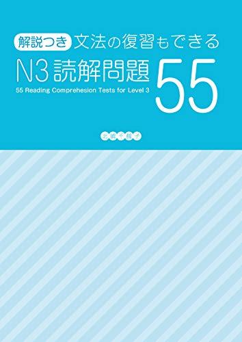 文法の復習もできるN3読解問題55 (文法の復習もできる読解問題55)の詳細を見る