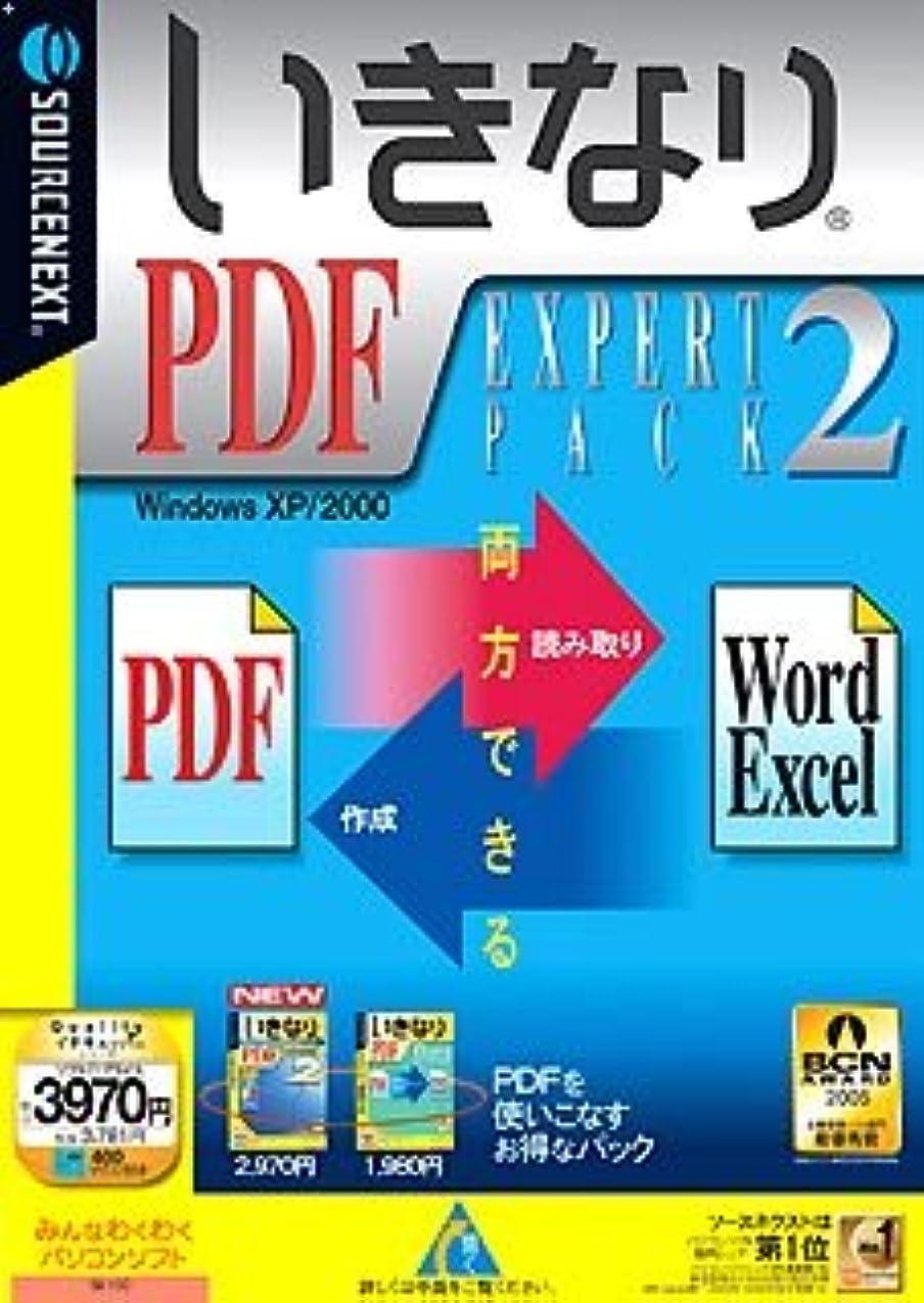 古い着陸知覚いきなりPDF Expert Pack 2 (説明扉付きスリムパッケージ版)
