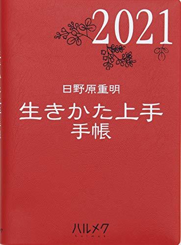 2021年版『生きかた上手手帳』