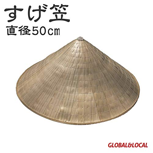 菅笠50cm (三角型) すげ笠 菅かさ すげ傘 ベトナム笠
