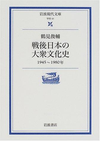 戦後日本の大衆文化史―1945‐1980年 (岩波現代文庫)の詳細を見る