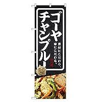アッパレ のぼり旗 ゴーヤチャンプルー のぼり 四方三巻縫製 (レギュラー) F27-0094C-R