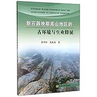 新石器晚期嵩山地区的古环境与生业特征*