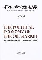 石油市場の政治経済学―日本とカナダにおける石油産業規制と市場介入