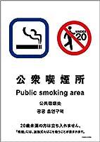 標識スクエア「 公衆喫煙所(加熱式たばこを含む) 」【ステッカー シール】タテ・中138×194mm CFK3099 8枚組