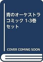 青のオーケストラ コミック 1-3巻セット