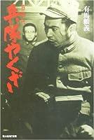 兵隊やくざ―貴三郎一代 (光人社NF文庫)