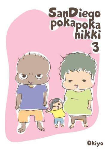 SanDIego PokaPoka Nikki3 (Japanese Edition)
