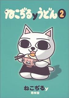 ねこぢるyうどん (2)