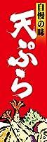【受注生産】既製デザイン のぼり 旗 天ぷら 自慢の味 1washoku126-c