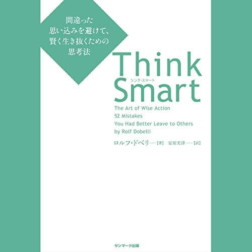 『Think Smart  間違った思い込みを避けて、賢く生き抜くための思考法』のカバーアート