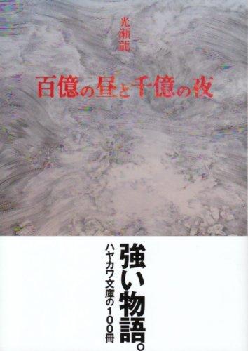 百億の昼と千億の夜 (ハヤカワ文庫 JA (6))の詳細を見る